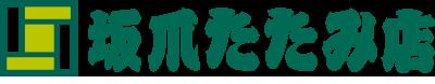 新潟市秋葉区川口 坂爪たたみ店